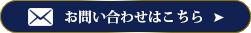 おそうじ本舗焼津小川店のお問い合わせはこちら
